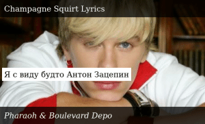 Boulevard Depo Champagne Squirt