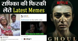 Ghoul's Radhika Apte: These latest Funny & Hilarious Memes will make ...: राधिका की फिरकी  da Latest Memes  NE FLIX  Anshül  @anshul panwar  RadhikaApte to the netflix india-  YEH BIK GAYI HAINETFLIX  NEWS  Pyaar hogaya kya mujhse sahab..  2 am-28 Aug 2018  Bibhash Barman  @BibhashBarman6  G HO UL  After Radhika apte's 3 consecutive releases on Netflix  ikes  Other actresses- Ghoul's Radhika Apte: These latest Funny & Hilarious Memes will make ...