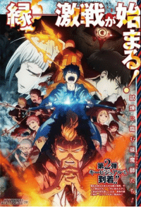 Ao no Exorcist: Kyoto Impure King Arc - 2nd Key Visual  - UVERworld is in-charge to perform the OP Theme and Akatsuki Rin for ED Theme.  - The new anime series is scheduled to air on January 6, 2017! Via: @YonkouProd http://bit.ly/2gqCn1b: が  師  闘志を燃えた8.らせる憐と雪氖そ  月に控えたアニ  放送が待ち遠しくなる,渾身の第  ルをごRan //  始まる  試ag (238) BEE  む 祓魔  雪え渾あ  燃呂 Ao no Exorcist: Kyoto Impure King Arc - 2nd Key Visual  - UVERworld is in-charge to perform the OP Theme and Akatsuki Rin for ED Theme.  - The new anime series is scheduled to air on January 6, 2017! Via: @YonkouProd http://bit.ly/2gqCn1b