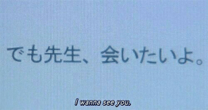 You, Wanna, and  See: でも先生、会いたいよ。  l wanna see you,