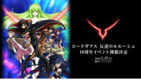 Memes, Zero, and Code Geass: コードギアス反逆のルル-シュ  10周年イベント開催決定  2016.11.27(日〕  舞浜アンフィシアター Code Geass: Lelouch of the Revival anime confirmed based on preliminary sources. The anime will take place after Zero Requiem. There will also be recapping movies/films in January 2017.  https://twitter.com/pKjd/status/802783168487034880 http://otakomu.jp/archives/461850.html  ~ Noobles --- Fall 2016 Voting Link: https://goo.gl/VVPEil Character Polls: https://goo.gl/6Ivduk Soundtrack Polls: https://goo.gl/ITwd3G