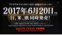 WE HAVE A RELEASE DATE!!!! #ffxiv #ff14: ファイナルファンタジーXIV:紅蓮のリベレーター  2017年6月20日  予定  目、米、欧同時発売!  ON SALE JUNE 20, 2017 !(TENTATIVE)  SIMULTANEOUS RELEASE IN JAPAN, NORTH AMERICA, AND EUROPE!  2017年1月24日予約開始  PRE-ORDERS BEGIN JANUARY 24, 2017 ! WE HAVE A RELEASE DATE!!!! #ffxiv #ff14