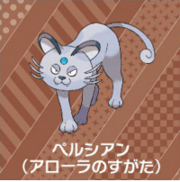 A new Alola Form has been officially revealed. This Alola Form is of Alolan Persian, the evolution of Alolan Meowth and was revealed on the front cover of the upcoming Alolan Pokédex guide to be released in Japan on December 14th 2016. Full details of this Pokémon have yet to be revealed but we will add content to the site when it does. What are your thoughts on this Pokémon? Will you use it?: ペルシアン  (アローラのすがた) A new Alola Form has been officially revealed. This Alola Form is of Alolan Persian, the evolution of Alolan Meowth and was revealed on the front cover of the upcoming Alolan Pokédex guide to be released in Japan on December 14th 2016. Full details of this Pokémon have yet to be revealed but we will add content to the site when it does. What are your thoughts on this Pokémon? Will you use it?