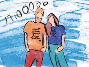 Love, Best, and World: 升000  1LH I decided to make a painting (digital) of the best couple in the world. The other symbols say love and and the letters on the left also say love