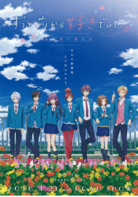 Anime movie: Zutto Mae Kara Suki Deshita  This movie has been recently released on Crunchyroll, so this is the perfect opportunity to write a small review on it!  Zutto Mae has a weird backstory behind it - it was based on a novel, which was based on a series of Vocaloids created by the band Honeyworks. Due to this the movie is threaded with their songs, from the opening and ending sequences, through all sorts of insert songs in between, right down to the title. Not many anime have that sort of an origin story, eh?  As for the movie itself - it was an hour and three minutes of your typical shoujo romance, fit with all its unnecessary misunderstandings, overexaggerated embarrassment and of course an NTR attempt.  But you know what? It was nice to watch something cliche for a change. So many shoujo series these days try to be 'original' by making their male love interests special somehow, but really, all we really need is just a likeable guy and a heroine that isn't a complete mess. And here we get... the likeable guy at least. There are technically three couples in the movie, but one gets the spotlight in particular. All I will say is that the way they circled each other was rather frustrating, but I'd imagine that any fan of the genre would be used to that feeling.  The art in the movie was lovely - no surprise there, since it wasn't a TV anime. The animation wasn't particularly special but everything looked colorful and appealing and that was all that was necessary. The music was good as well - assuming that you enjoy Honeyworks. Their music certainly fit the movie, regardless of whether or not you are a fan.  Now, I have one comment regarding the seiyuu: the main male roles in the movie were played by Kamiya Hiroshi and Kaji Yuki and I simply couldn't shake off the feeling that they were cast here for their 'star power' and popularity and not for how well they fit the characters. Yes, they are great seiyuu and they act well, I can admit that, but it's easy to tell