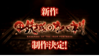 Koutetsujou no Kabaneri Gets New Anime Project / Announcement Video! 🔥 The new anime project is due in 2018! 🔥 More information will be revealed in the future.: 新作  こうてつじよ)  KABANERI OF THE IRON FORTRESS  制作決定! Koutetsujou no Kabaneri Gets New Anime Project / Announcement Video! 🔥 The new anime project is due in 2018! 🔥 More information will be revealed in the future.