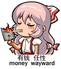 That wasnt very cash money of you: 有钱任性  money wayward That wasnt very cash money of you