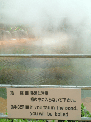 Boiled: 険■熱湯に注意  細の中に入らないで  危  下さい。  DANGER I If you fall in the pond,  you will be boiled