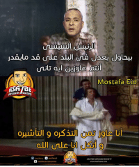 Memes, Sarcasm, and 🤖: 0  Mostafa Eid  ASA/BE  sarcasm 'soc  0  es  0  asa7bess  ASA7BE SARCASM SOCIETY  www.Asa7bess.com Comic made by Mostafa Eid