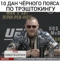 Memes, 🤖, and McGregor: 10 AAH HEPHOTO NOACA  MO TP3LNTOKMHry  MAR SA  ON PAY-PER-VIE  DOS  MCG  CONUR MicGREGUR  MCGREGOR  ST STRIKING RATE IN UFCIWEC FEATHERWEIGHT HISTORY WITH 5.53 💬 Тони Фергюсон: Ты следующий, Конор...