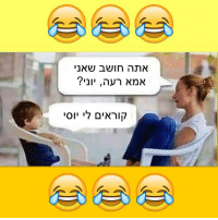"Mom: Do you think I'm a bad mom, Yoni? Son: My name is Yossi: 101117 D""X717 Mom: Do you think I'm a bad mom, Yoni? Son: My name is Yossi"