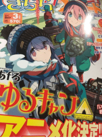 """2017  57OL  ESENTED BY  TMaide  urucamp Another Manga Time Kirara title gets an anime adaptation. This time it's """"Yuru Camp△""""  Sakai"""