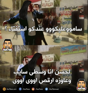 Comic made by Mahmoud Elabede  Join our group Asa7be Sarcasm Society - (Team 3): 994  Asa7bess.com  /Asa7bess  /Asa7bess Comic made by Mahmoud Elabede  Join our group Asa7be Sarcasm Society - (Team 3)