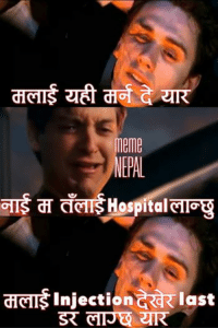 Reason behind hero chooses to die at the scene instead of going to the hospital and live    Injection देखी डर लाग्ने एक हौ  : meme  NEPAL  aTMTS injection  last Reason behind hero chooses to die at the scene instead of going to the hospital and live    Injection देखी डर लाग्ने एक हौ