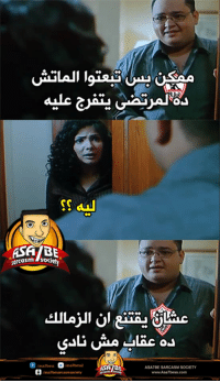 Comic Made by : Amr Y.Muhammed: arcasm  asaTbessasass  ASATBE SARCASM SOCIETY Comic Made by : Amr Y.Muhammed