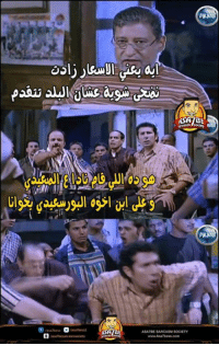 Comic Made by : Ahmed Mohammed: ASATBE SARCASM SOCIETY  www.Asabess.com Comic Made by : Ahmed Mohammed