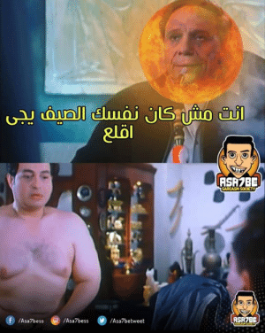 Comic Made by Mahmoud Elabede Join Our group Asa7be Sarcasm Society - (Team 3): ASAZBE  ASRZBE Comic Made by Mahmoud Elabede Join Our group Asa7be Sarcasm Society - (Team 3)