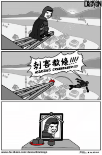 Assassination, Memes, and 🤖: ASSASSIN 3 CREEEEEEEP4A!  www.facebook.com/duncanlindesign  UNCA  ESIG 信仰之躍 The Leap of Faith.  #刺客教條 #刺客死路一條