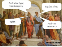 #Twitter_Day: ATCO Ttota EXELS  Tpitn  ll HEpa Elval,  ATto tov  AUYouo to  ANCIENT MEME  Gmanoskrt #Twitter_Day