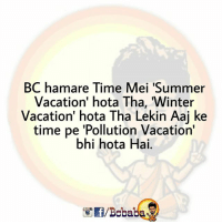 Memes Winter And Summer BC Hamare Time Mei Vacation Hota