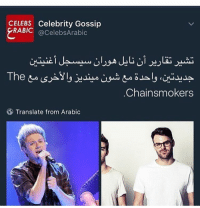 IT SAYS that niall is recording 2 new songs One with shawn mendes and the other with the chainsmokers WHICH ONE ARE U EXCITED FOR: CELEBS Celebrity Gossip  RABIC @CelebsArabic  Translate from Arabic  Chainsmokers IT SAYS that niall is recording 2 new songs One with shawn mendes and the other with the chainsmokers WHICH ONE ARE U EXCITED FOR