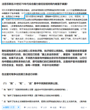Chinese nationalist calling for the assassination of liberals , pro democracy activists , feminists and social democrats by faking traffic accidents , drowning , accidentally falling from building and such on the Chinese version of Quora , Zhihu and received more than 15 thousand likes: Chinese nationalist calling for the assassination of liberals , pro democracy activists , feminists and social democrats by faking traffic accidents , drowning , accidentally falling from building and such on the Chinese version of Quora , Zhihu and received more than 15 thousand likes