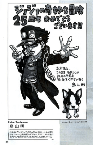 DBZ Jotaro and DBZ Iggy actually exist (was made for the 25th aniversarry of the Jojo's Bizarre Adventure): DBZ Jotaro and DBZ Iggy actually exist (was made for the 25th aniversarry of the Jojo's Bizarre Adventure)