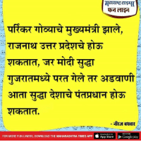 maharashtra: Download on the  GET IT ON  FOR MORE FUN LINERS, DOWNLOAD THE MAHARASHTRA TIMES APP K  App Store  Google play
