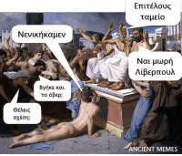 Ancient, Ancient-Memes, and Koü: ETUTEAOUS  TOμεLO  NeviknK  NEVlKnkαμEV  Nal μωρn  ΛiBEDTOUA  BynKE Kou  TO Oβep;  ΘéAelG  oxeon:  ANCIENT MEMES  la  αβ  S;  'W