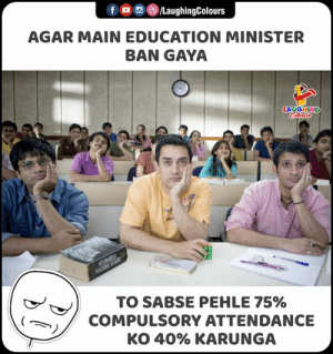#EducationMinister #CompulsoryAttendance #FunnyMemes #FunnyJokes: f /LaughingColours  AGAR MAIN EDUCATION MINISTER  BAN GAYA  LAYGHING  Celers  ST  MECHICAL  DESGN  TO SABSE PEHLE 75%  COMPULSORY ATTENDANCE  KO 40% KARUNGA #EducationMinister #CompulsoryAttendance #FunnyMemes #FunnyJokes