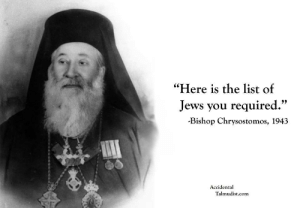 "Alive, Church, and Confused: ""Here is the list of  Jews you required.  Bishop Chrysostomos, 1943  Accidental  Talmudist.com girlactionfigure:  Bishop Chrysostomos, the spiritual leader of the Greek island of Zakynthos, stuck his neck out to save all 275 of the island's Jews during the Nazi occupation of Greece. On September 9, 1943, Germany occupied the Italian territories, including Greece. Immediately, the German commander ordered all Greek Jews to be assembled for deportation to Poland. The mayor of Zakynthos, Lucas Carrer, was ordered to prepare a list of Jews on the island. Mayor Carrer made the list but before handing it over to the Nazis he went to the local church leader, Bishop Chrysostomos, for counsel.  The bishop told the mayor to burn the list. He then went to the German commander and begged him not to deport the Jews. They were law-abiding citizens with the same rights as all other Greeks. The officer was unmoved and insisted on receiving the list of all Jews on the island. Bishop Chrysostomos took out a slip of paper, wrote his own name on it, and handed it to the German officer. ""Here is the list of Jews you required,"" he said. This action confused the Nazi, and gained the bishop and mayor the time they needed. Together, they warned all the Jews of Zakynthos that their lives were in danger. They urged their Jewish brethren to hide in the mountains, and promised that Greek islanders would provide them with food and shelter. The people of Zakynthos, led by their brave bishop and mayor, kept their hidden Jews alive until the island was liberated by the Soviet army in late 1944. In 1978 Bishop Chrysostomos and Mayor Carrer were honored as Righteous Among the Nations by Yad Vashem in Jerusalem.  For their great leadership and courage in saving the lives of 275 Jews, we honor Bishop Chrysostomos and Mayor Carrer of Zakynthos, Greece as this week's Thursday Heroes at Accidental Talmudist."