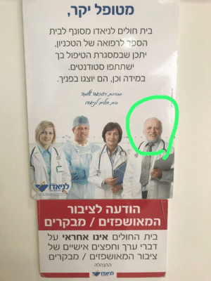 Hide The Pain Harold is displayed on an informational board in a clinic in Israel: Hide The Pain Harold is displayed on an informational board in a clinic in Israel