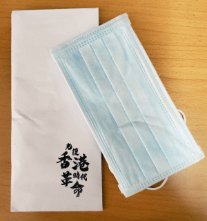 Hong Kong terrorists politicize medicine by putting face mask from Chinese institution on their false flag envelope. The police suspiciously did not confiscated the false flag envelope.: Hong Kong terrorists politicize medicine by putting face mask from Chinese institution on their false flag envelope. The police suspiciously did not confiscated the false flag envelope.