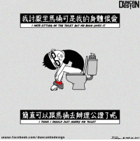 Memes, 🤖, and Aws: I HATE SITTING aw THE TOILET BUT My Boby LOVES IT  THINK SHOULD JUST MARRy Ay TOILET  www.facebook.com/duncanlindesign  UNCA  ESIG 剛剛花了兩個多小時坐在馬桶上