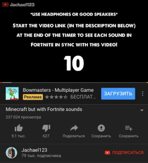 God, Minecraft, and Game: Jachael123  USE HEADPHONES OR GOOD SPEAKERS*  START THE VIDEO LINK (IN THE DESCRIPTION BELOW)  AT THE END OF THE TIMER TO SEE EACH SOUND IN  FORTNITE IN SYNC WITH THIS VIDEO!  Bowmasters - Multiplayer Game  БЕСПЛАТ, ЗАГРУЗИТЬ  Реклама  Minecraft but with Fortnite sounds  237 024 просмотра  627  9,1 тыс.  Поделиться Сохранить  Сохранить  Jachael123  ПОДПИСАТЬСЯ  79 тыс. подписчика Oh God