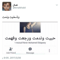 Memes, 🤖, and Add: JLas  (a kmalkhald  1 mutual friend: Mohamed Eldapawy  Add Friend  Message  9:05 2017/3/30 ياسلام حساب كمال @1pi6 👉🏼