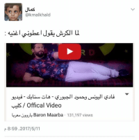 Memes, Video, and 🤖: JLas  @kmalkhald  Offical Video  LA Jus L Baron Maarba 131,197 views  8:59 2017/5/11 احلى من طلب ❤️ حساب كمال @1pi6 👉🏽