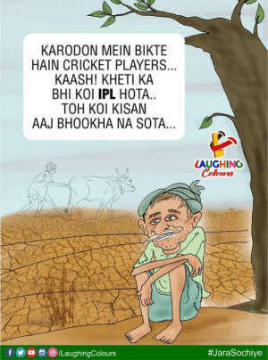 Cricket: KARODON MEIN BIKTE  HAIN CRICKET PLAYERS  KAASH! KHETI KA  BHI KOI IPL HOTA..  TOH KOI KISAN  AAJ BHOOKHA NA SOTA.  LAUGHING  Colon  YS  f yo  e) /LaughingColours