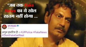 UP Police's Twitter handle joins the 'Sacred Games' meme-fest; warns ...: ke  News  UP POLICE  @Uppolice  HTorterfkeGet eUPPolice #FakeNews  3TYF 5tf 可さ1  UP Police's Twitter handle joins the 'Sacred Games' meme-fest; warns ...