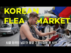 iglovequotes:Checking out Korea's Traditional Markets: Dongmyo Flea Market : KOREAN  ELEA MARKET  2.  3장  시골 외국인 남자가 동묘 구제시장에 온 사연 iglovequotes:Checking out Korea's Traditional Markets: Dongmyo Flea Market