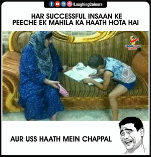 mein: LaughingColours  HAR SUCCESSFUL INSAAN KE  PEECHE EK MAHILA KA HAATH HOTA HAI  LACGHING  Coleurs  AUR USS HAATH MEIN CHAPPAL