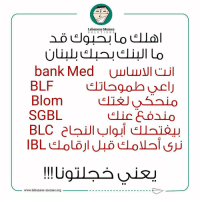 What's your favorite bank? 😂 lebanesememes: Lebanese Memes  S O L U T I O N S  bank Med UUWNI  BLF  Blom  SGBL  UELO  www.lebanese-memes.org What's your favorite bank? 😂 lebanesememes