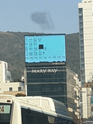 "In korea, a middle school student hacked the electrick board today. It says, ""newspaper company electrick board, you've just got hacked by a middle school student"" Sorry about the English. I just wanted to let you know about this😂: MARY KAY  24  19  DH  일판생렸 ㅋ  선광학털 ㅋ In korea, a middle school student hacked the electrick board today. It says, ""newspaper company electrick board, you've just got hacked by a middle school student"" Sorry about the English. I just wanted to let you know about this😂"