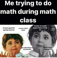 Lol, Memes, and Shit: Me trying to do  math during math  class  Answer itne jaldi  G mane gand fat  agaya Pakka wrong  1+4+4> I don't  VIRAL  lol  gyi kya sum hai  know  INDIAN  shit ye konsi  are tak  likhne to  languge ha  de mitaa dia 😂😂😂