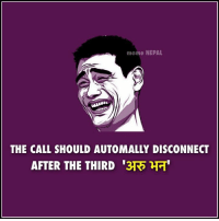 Nepal, Nepali, and The Call: meme NEPAL  THE CALL SHOULD AUTOMALLY DISCONNECT  AFTER THE THIRD 3TR  HH Request for Nepal Telecom !