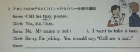 """Sorry, Twitter, and Taxi: MS.  Taxi.  Kana: Call me taxi, please.  Clerk: Yes, Ms. Taxi  I want to take a taxi.  Kana: No. My name is not  Clerk: Sorry, I'm joking. You should say, """"Call me a taxi.  Kana: 日本中學英文教科書上的習題,一學生寫下了 """"Thanks, Mr. Joking.""""獲得了最佳答案。  twitter@fukuta_j"""