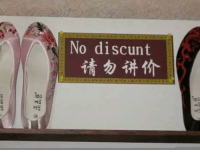 No discunt Because Engrish.  Cuntology