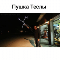 Memes, 🤖, and Every Day: nyuKa Tecnbl  SMARTER EVERY DAY Пушка Тесла crynet By SmarterEveryDay (YouTube)