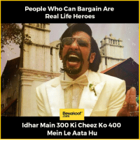 Who all are just like me? :p Tag that friend who is good at bargaining.  Revamp your wardrobe with us: http://bwkf.shop/View-Collection: People Who Can Bargain Are  Real Life Heroes  Bewakoof  -Com  Idhar Main 300 Ki Cheez Ko 400  Mein Le Aata Hu Who all are just like me? :p Tag that friend who is good at bargaining.  Revamp your wardrobe with us: http://bwkf.shop/View-Collection