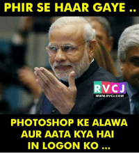 Memes, Photoshop, and 🤖: PHIR SE HAAR GAYE  RV CJ  WWW. RVCJ.COM  PHOTOSHOP KE ALAWA  AUR AATA KYA HAI  IN LOGON KO Aur Photoshop karo!